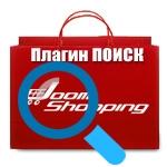 Плагин Поиск для Joomshopping