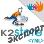 Экспорт товара Joomla K2 Store для Яндекс Маркет (формат YML)