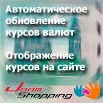 Автоматическое обновление и отображение курсов валют Joomshopping