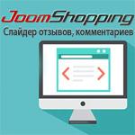 Модуль слайдер отзывов, комментариев для Joomshopping