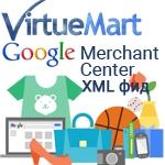 Выгрузка Virtuemart дляGoogle Merchant Center