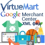 Выгрузка Virtuemart для Google Merchant Center