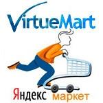Экспорт товара Virtuemart в YML-файл дляЯндекс Маркет